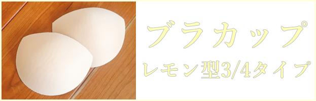 ブラカップレモン型