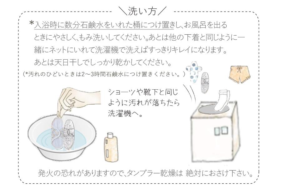 布ナプキンの洗い方