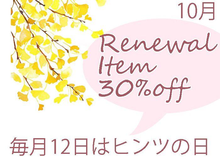 今日は12日ヒンツの日。10月はリニューアル商品の30%オフフェアです。