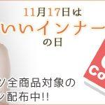 1,117円OFFクーポン★11月17日は「いいインナーの日」