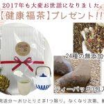 24種の健康福茶★全員プレゼント