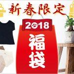 2018年新春福袋★先行予約スタート