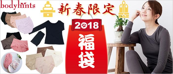 2018年新春福袋
