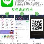 LINE@お友達募集キャンペーン