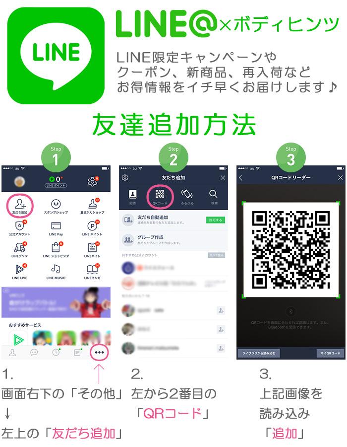 LINE追加方法