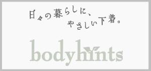 bodyhintsオンラインショップ