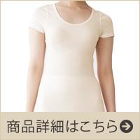 綿ガーゼ半袖