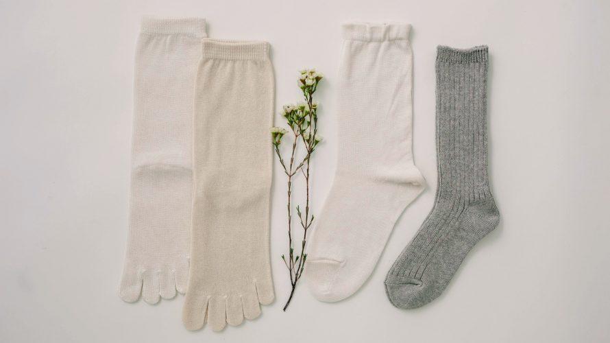 冷えとる+重ねる+整える   マイセレクト靴下新入荷!