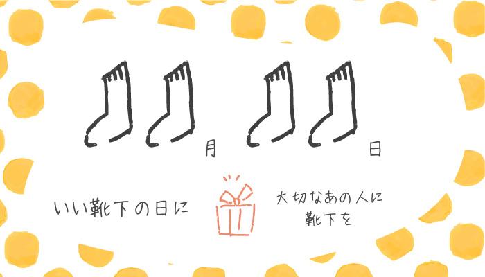 11月11日靴下の日