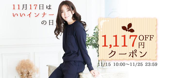 1117円オフクーポン