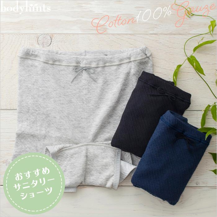 綿100% おすすめサニタリーショーツ 昼用 1分丈 日本製 生理用パンツ