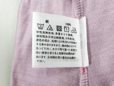 ショーツ洗濯ネームタグ