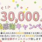 ポイントバックキャンペーン開催中~会員30,000人突破しました☆~