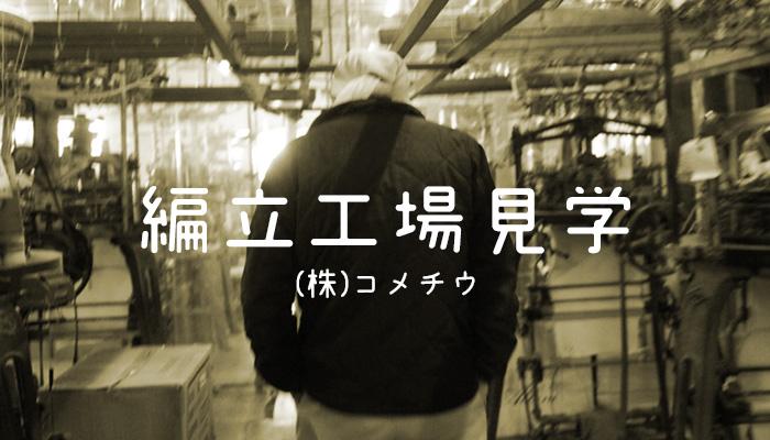 編み立て工場見学