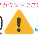【重要】インスタグラム「なりすましアカウント」にご注意ください