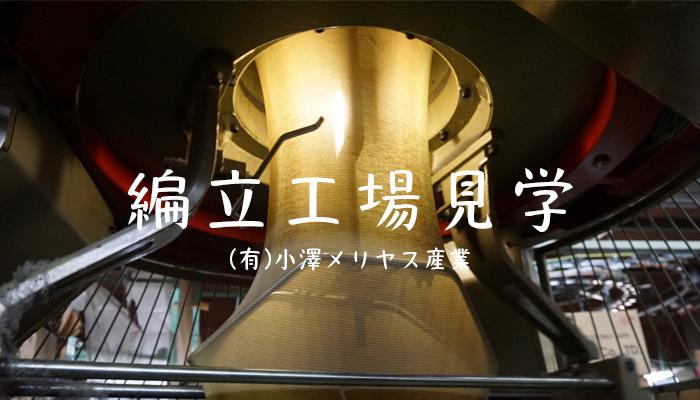 (有)小澤メリヤス産業