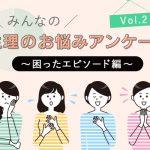 みんなの生理のお悩みアンケート~Vol.2  困ったエピソード編~