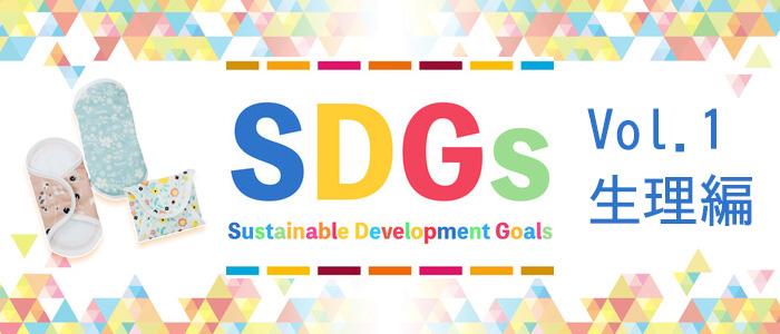 【SDGs】私たちにできること【生理編】