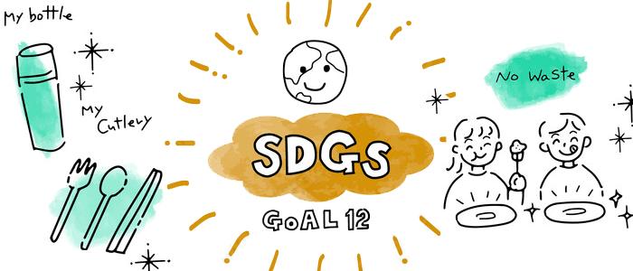 SDGs:12.つくる責任、つかう責任