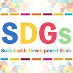 【SDGs】私たちにできること【下着編】
