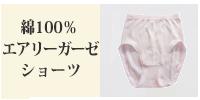 綿100%ショーツ