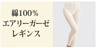 綿100%レギンス