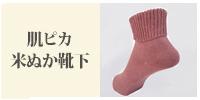 米ぬか靴下