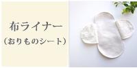布製ライナー