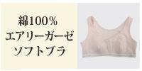 綿100%ソフトブラ