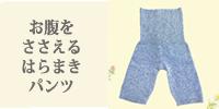 表綿肌側シルクのはらまきパンツ