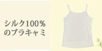 シルク100%インナー
