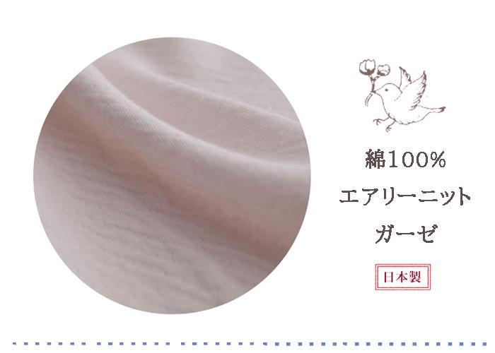 ボディヒンツ最高級綿100%スーピマ綿 ニットガーゼ生地