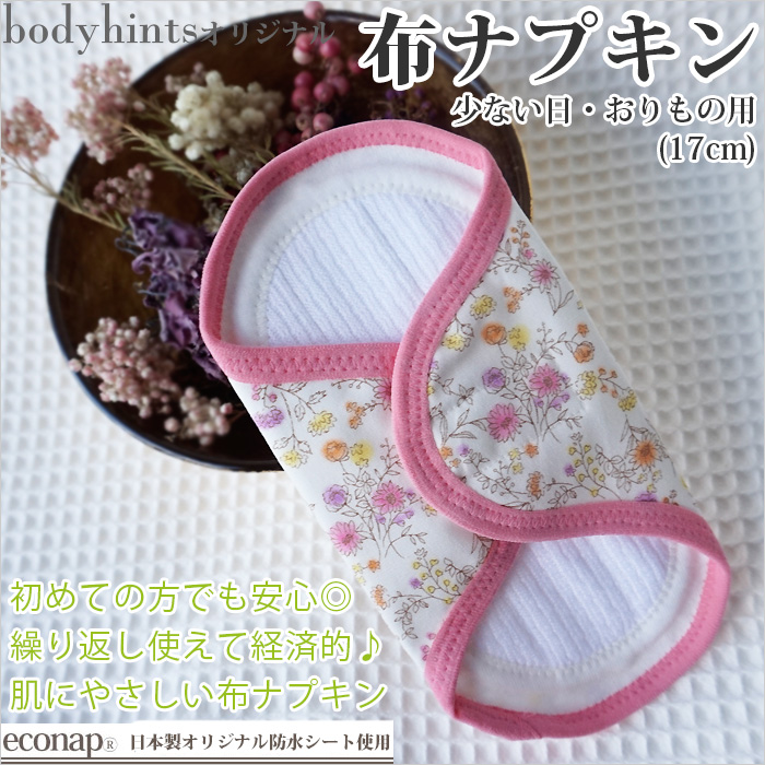 17cm 日本製布ナプキン エコナップ