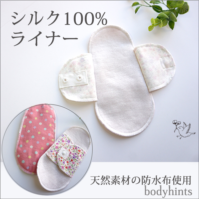 日本製シルク100%おりものシート