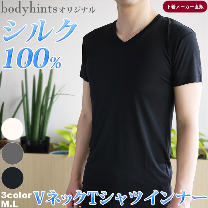 【おうちで洗えるシルク100%】VネックTシャツインナー| 肌に優しい下着の通販 bodyhints(ボディヒンツ)