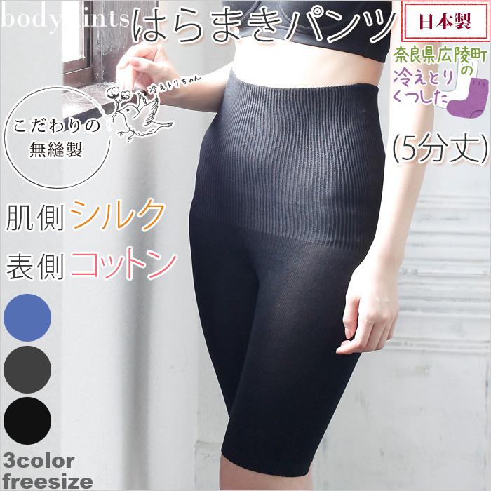 こだわりの無縫製☆日本製はらまきパンツ(3分丈)