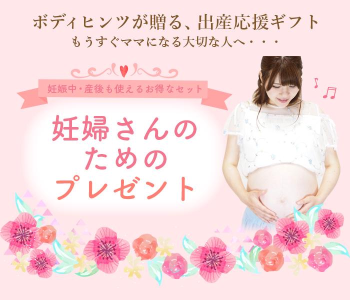 妊婦さんのための出産応援ギフトセット